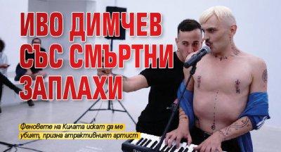 Иво Димчев със смъртни заплахи