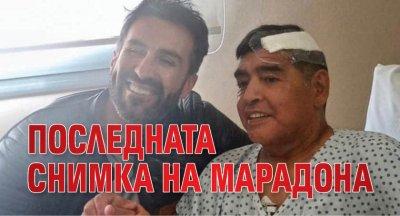 Последната снимка на Марадона
