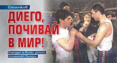Стоичков: Диего, почивай в мир!