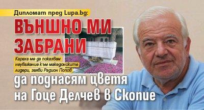 Дипломат пред Lupa.bg: Външно ми забрани да поднасям цветя на Гоце Делчев в Скопие