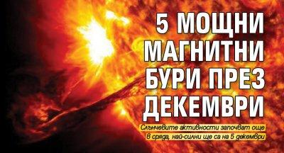 5 мощни магнитни бури през декември