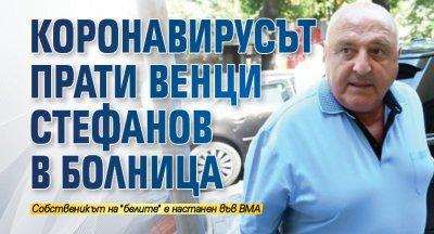 Коронавирусът прати Венци Стефанов в болница