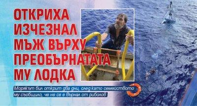 Откриха изчезнал мъж върху преобърнатата му лодка