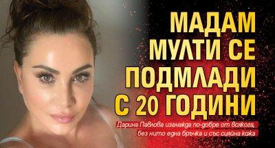 Мадам Мулти се подмлади с 20 години