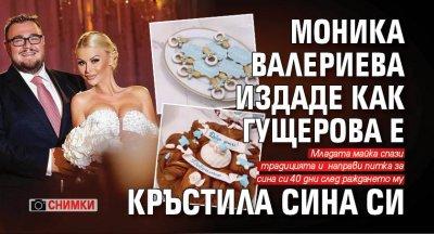 Моника Валериева издаде как Гущерова е кръстила сина си (Снимки)