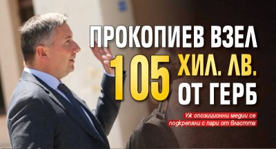 Прокопиев взел 105 хил. лв. от ГЕРБ