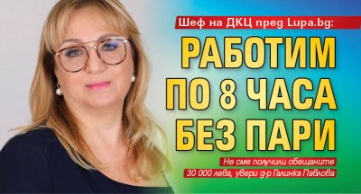 Шеф на ДКЦ пред Lupa.bg: Работим по 8 часа без пари