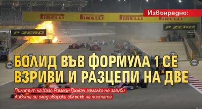 Извънредно: Болид във Формула 1 се взриви и разцепи на две