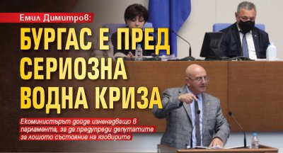 Емил Димитров: Бургас е пред сериозна водна криза