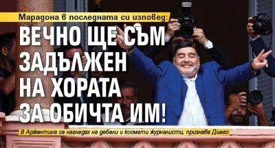 Марадона в последната си изповед: Вечно ще съм задължен на хората за обичта им!