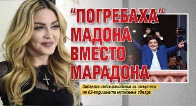 """""""Погребаха"""" Мадона вместо Марадона"""