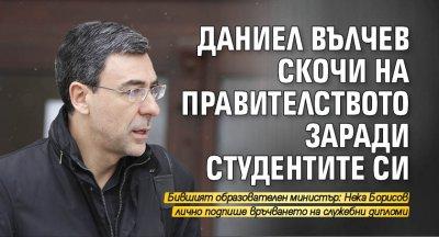 Даниел Вълчев скочи на правителството заради студентите си