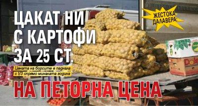 ЖЕСТОКА ДАЛАВЕРА: Цакат ни с картофи за 25 ст. на петорна цена
