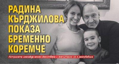 Радина Кърджилова показа бременно коремче