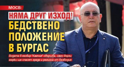 МОСВ: Няма друг изход! Бедствено положение в Бургас