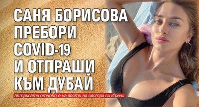 Саня Борисова пребори Covid-19 и отпраши към Дубай