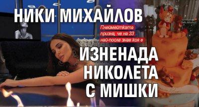 Ники Михайлов изненада Николета с мишки