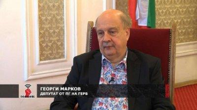 Георги Марков: За 14 години ГЕРБ промени България. Браво!