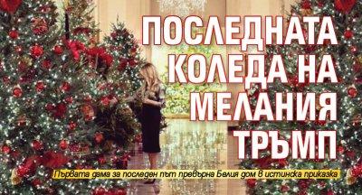 Последната Коледа на Мелания Тръмп