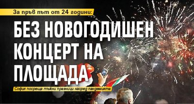 За пръв път от 24 години: Без новогодишен концерт на площада