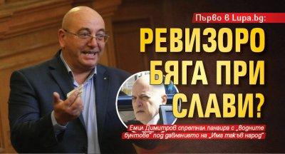 Първо в Lupa.bg: Ревизоро бяга при Слави?