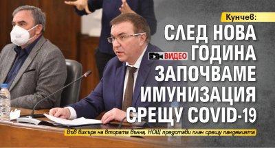 Кунчев: След Нова година започваме имунизация срещу COVID-19 (ВИДЕО)