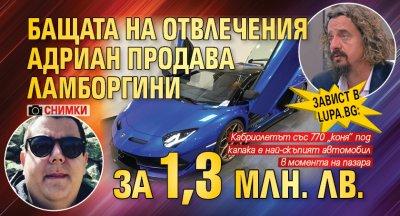 Завист в Lupa.bg: Бащата на отвлечения Адриан продава ламборгини за 1,3 млн. лв.