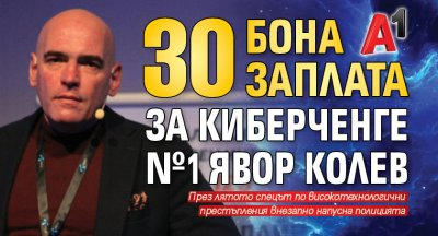 30 бона заплата за киберченге №1 Явор Колев
