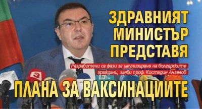 Здравният министър представя плана за ваксинациите