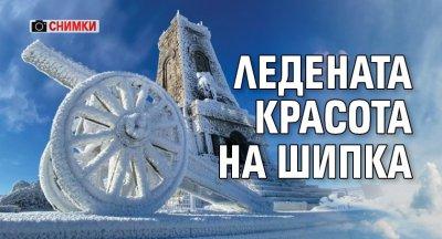 Ледената красота на Шипка (СНИМКИ)