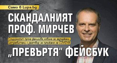 """Само в Lupa.bg: Скандалният проф. Мирчев """"превъртя"""" фейсбук"""