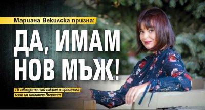 Мариана Векилска призна: Да, имам нов мъж!