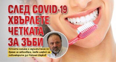 След COVID-19 хвърлете четката за зъби