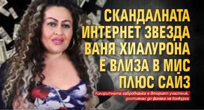 Скандалната интернет звезда Ваня Хиалурона влиза в Мис Плюс Сайз