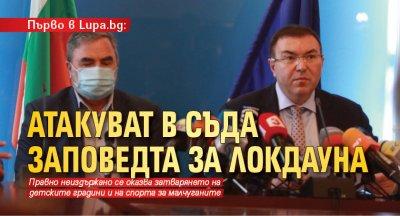 Първо в Lupa.bg: Атакуват в съда заповедта за локдауна