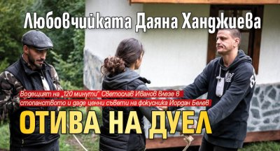 Любовчийката Даяна Ханджиева отива на дуел