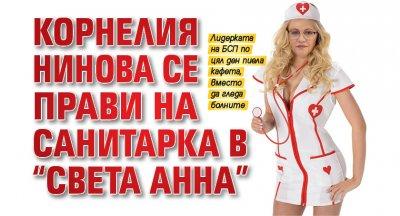 """Първо в Lupa.bg: Корнелия Нинова се прави на санитарка в """"Света Анна"""""""