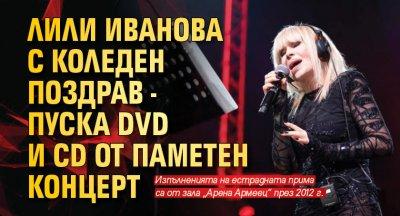 Лили Иванова с коледен поздрав - пуска DVD и CD от паметен концерт