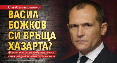 Става страшно: Васил Божков си връща хазарта?