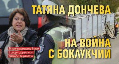 Татяна Дончева на война с боклукчии