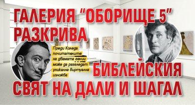 """Галерия """"Оборище 5"""" разкрива библейския свят на Дали и Шагал"""