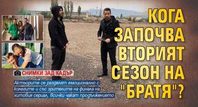 """Кога започва вторият сезон на """"Братя""""? (СНИМКИ ЗАД КАДЪР)"""