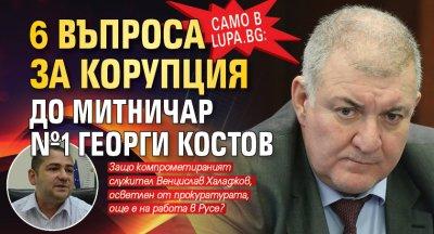 Само в Lupa.bg: 6 въпроса за корупция до митничар №1 Георги Костов
