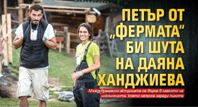 """Петър от """"Фермата"""" би шута на Даяна Ханджиева"""
