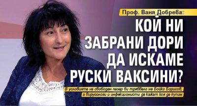 Проф. Ваня Добрева: Кой ни забрани дори да искаме руски ваксини?
