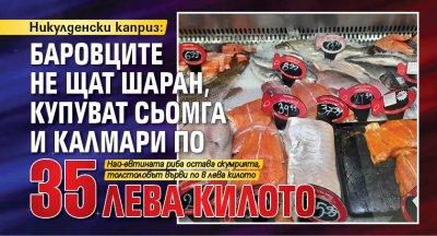 Никулденски каприз: Баровците не щат шаран, купуват сьомга и калмари по 35 лева килото