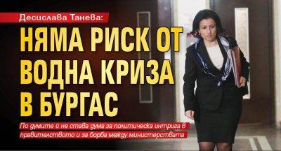 Десислава Танева: Няма риск от водна криза в Бургас