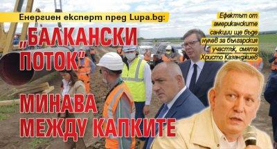 """Енергиен експерт пред Lupa.bg: """"Балкански поток"""" минава между капките"""