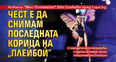 """Новата """"Мис Плеймейт"""" Ева Славова пред Lupa.bg: Чест е да снимам последната корица на """"Плейбой"""""""