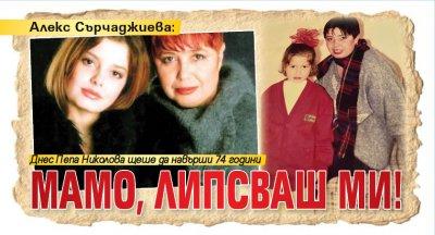 Алекс Сърчаджиева: Мамо, липсваш ми!